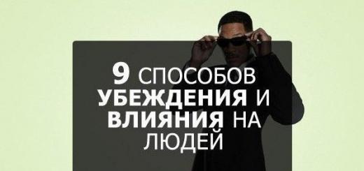 9 секретных способов убеждать и влиять на людей