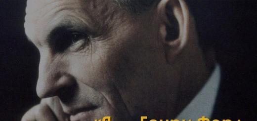 7 замечательных уроков успеха от Генри Форда