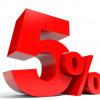 Техника «5%»
